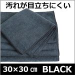黒マイクロファイバータオル