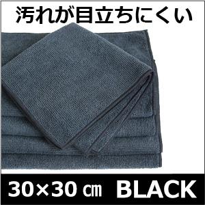 マイクロファイバータオル・黒色