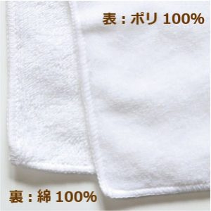 昇華転写用白タオル