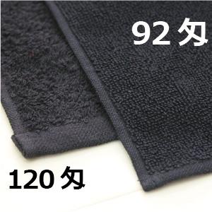 黒オシボリ2種