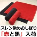 業務用おしぼり赤と黒
